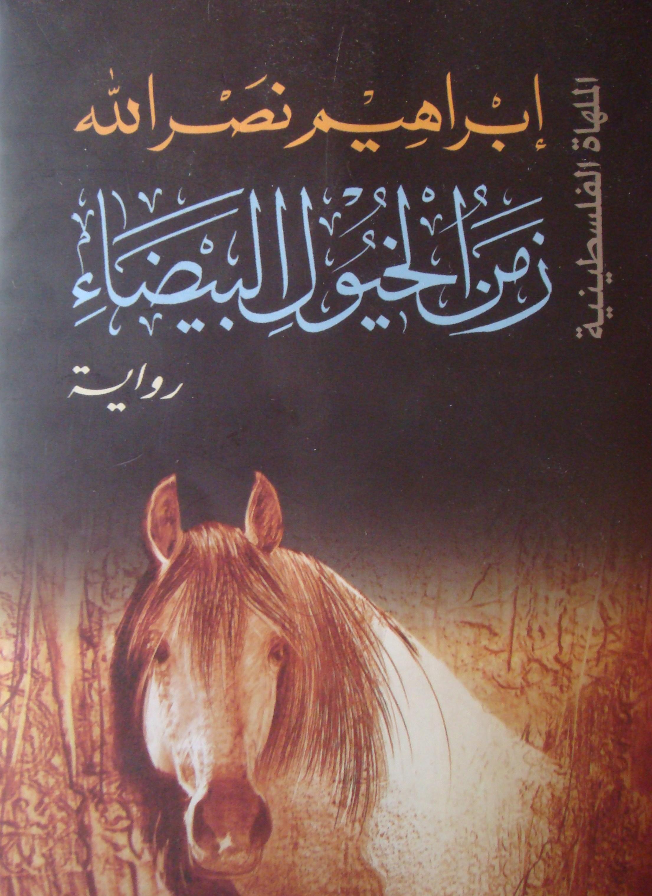 صورة زمن الخيول البيضاء , تعرف على رواية زمن الخيول البيضاء