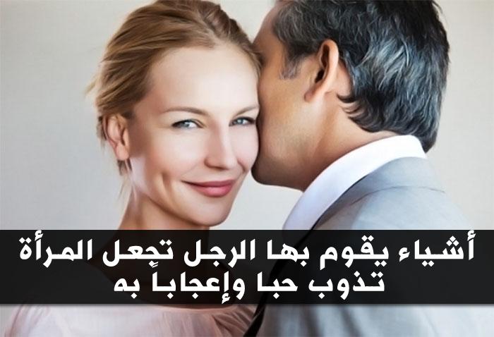 صورة كيف تجعل المراة تشتهيك , اسهل الطرق لجعل المراة تشتهيك