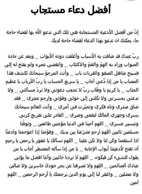 صورة دعاء مستجاب , افضل الادعية المستجابة