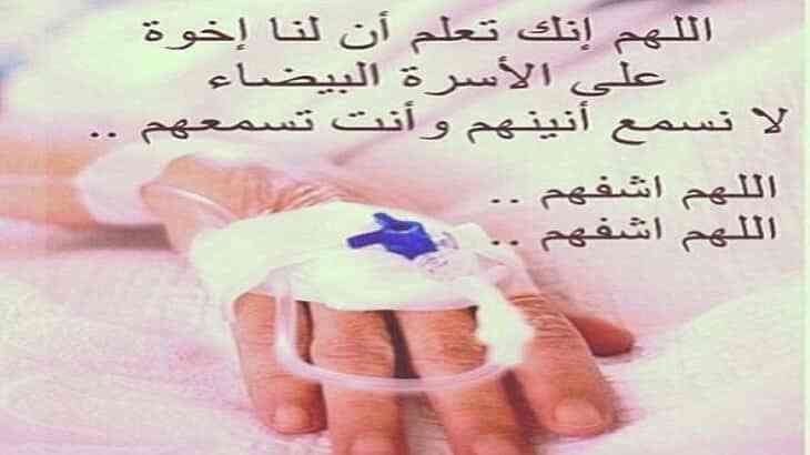بالصور دعاء للمريض بالشفاء العاجل , افضل ادعية للمرضى بالشفاء العاجل 6180 5