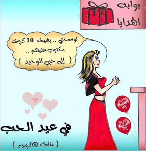 صورة صور مضحكة عن الحب , اكثر صور مضحكة عن الحب 6183 3