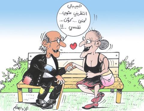صورة صور مضحكة عن الحب , اكثر صور مضحكة عن الحب 6183 7