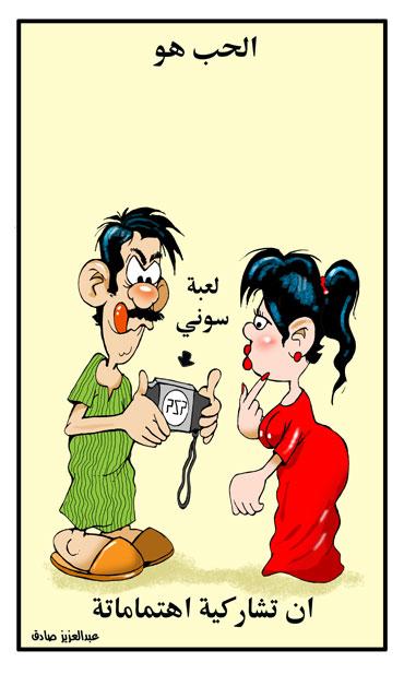 صورة صور مضحكة عن الحب , اكثر صور مضحكة عن الحب 6183 8