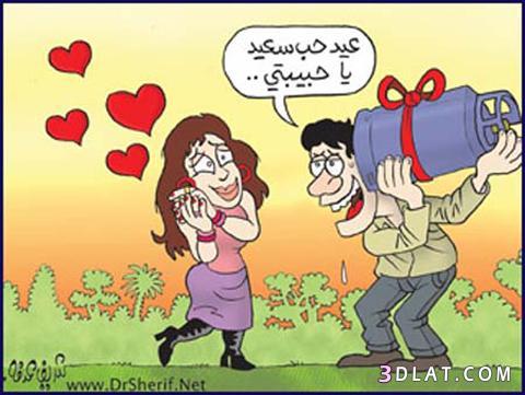 صورة صور مضحكة عن الحب , اكثر صور مضحكة عن الحب