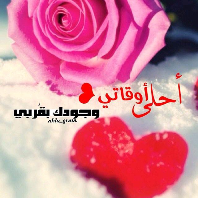 صورة كلمات حب للزوج قصيره , احلى كلام حب قصير للزوج