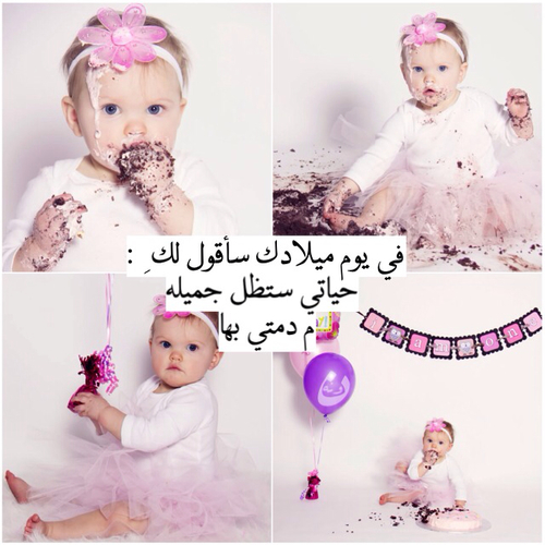 بالصور عبارات عيد ميلاد بنتي , احلى كلمات تهنئة لعيد ميلاد ابنتى 6215 3
