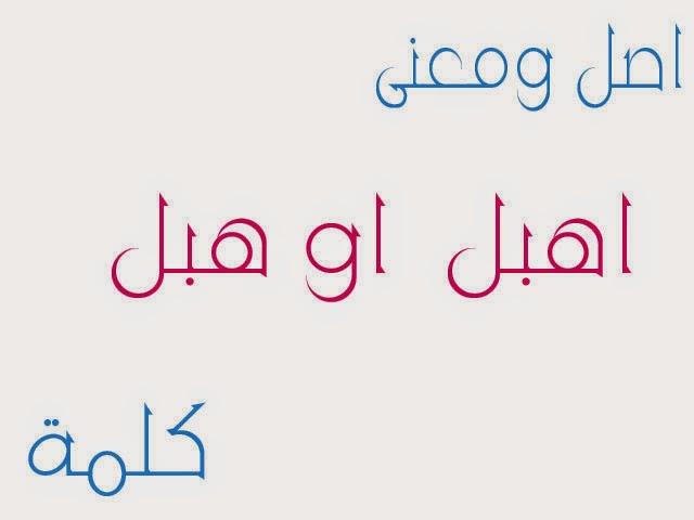 صورة معاني الكلمات العربية , تعرف على معجم اللغة العربية للمعاني