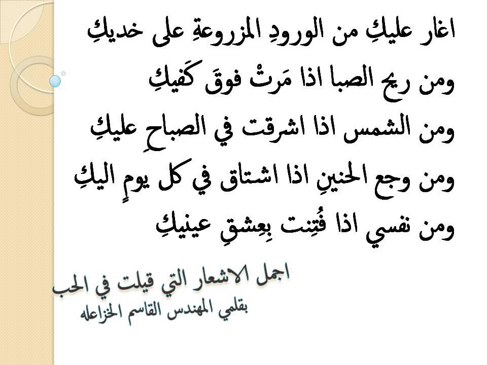 بالصور اجمل ما قيل عن الحب , كلمات احاسيس وعشق رووعه 102 1