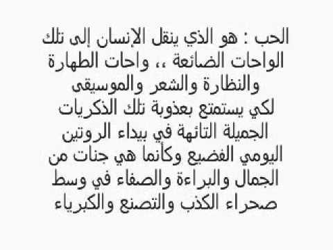 بالصور اجمل ما قيل عن الحب , كلمات احاسيس وعشق رووعه 102 8