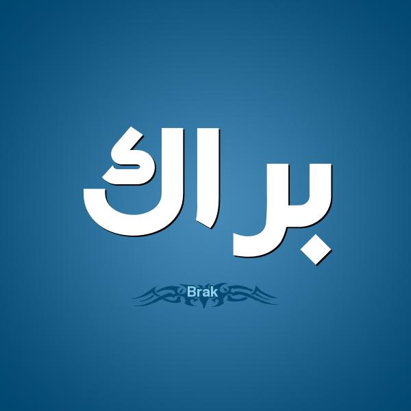 صورة اسماء اولاد غريبة ونادرة , مجموعه اسامى صبيان جديده ورائعه