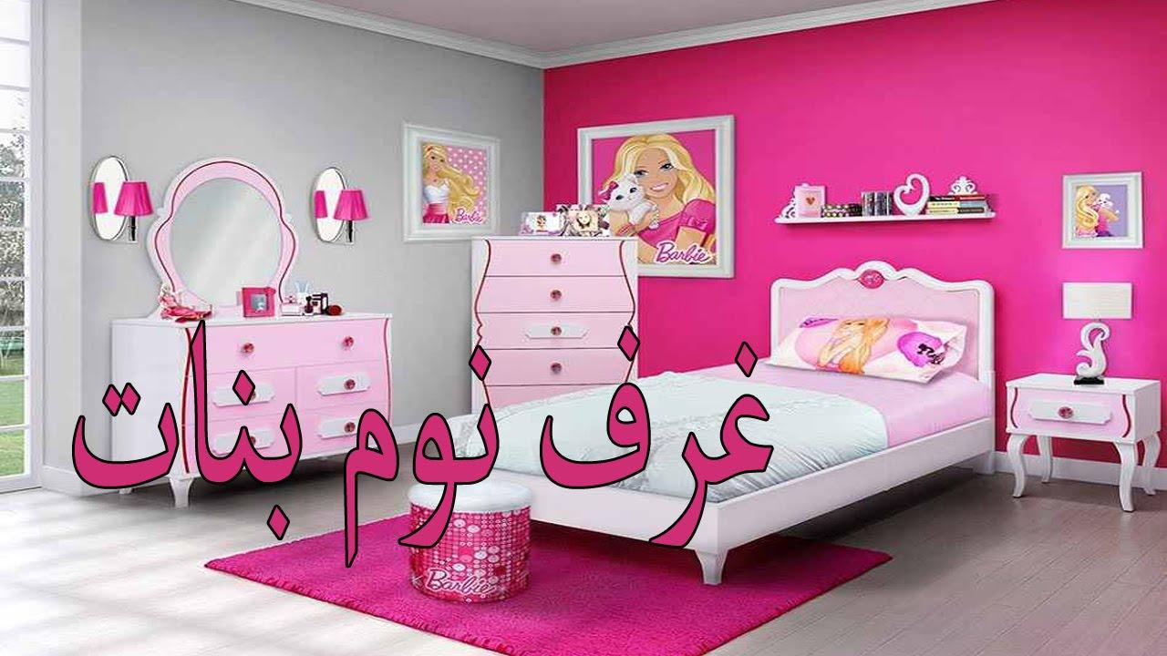 بالصور غرف اطفال بنات , ديكورات اوض فتيات صغيره 1198