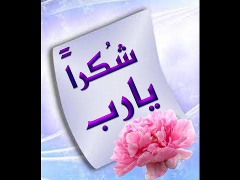 بالصور انشودة شكرا ياربي , نشيد شكرا يارب 1246 1