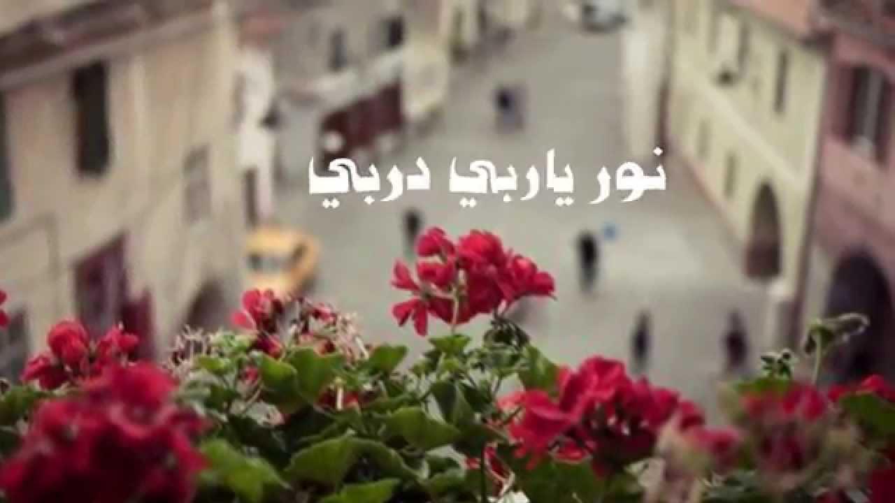بالصور انشودة شكرا ياربي , نشيد شكرا يارب 1246