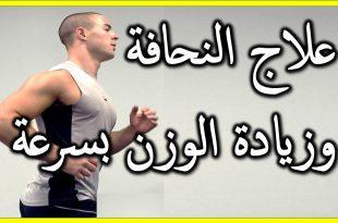 صورة اسرع طريقة لزيادة الوزن , وصفات لتسمين الجسم