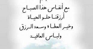بالصور عبارات عن الصباح , كلمات صباحيه جميله 1312 11 310x165