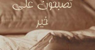صورة تصبح على خير بالصور , رمزيات مسائيه للارسال قبل النوم