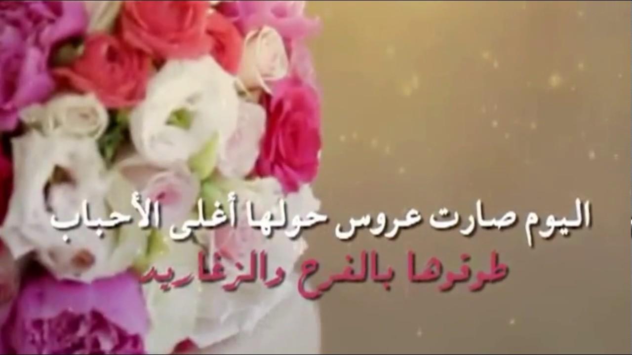 صورة عبارات للعروس , كلمات تهنئه للعرايس