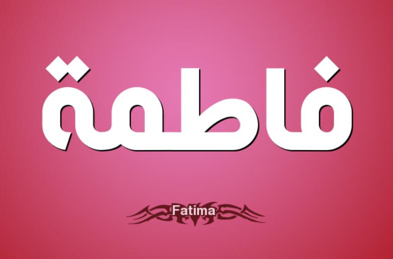 صورة معنى اسم فاطمة , تعرف على شرح لاسم فاطمه