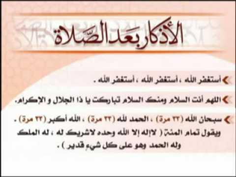 بالصور ادعية الصلاة , الصله الاولى بين العبد و ربه 139 1