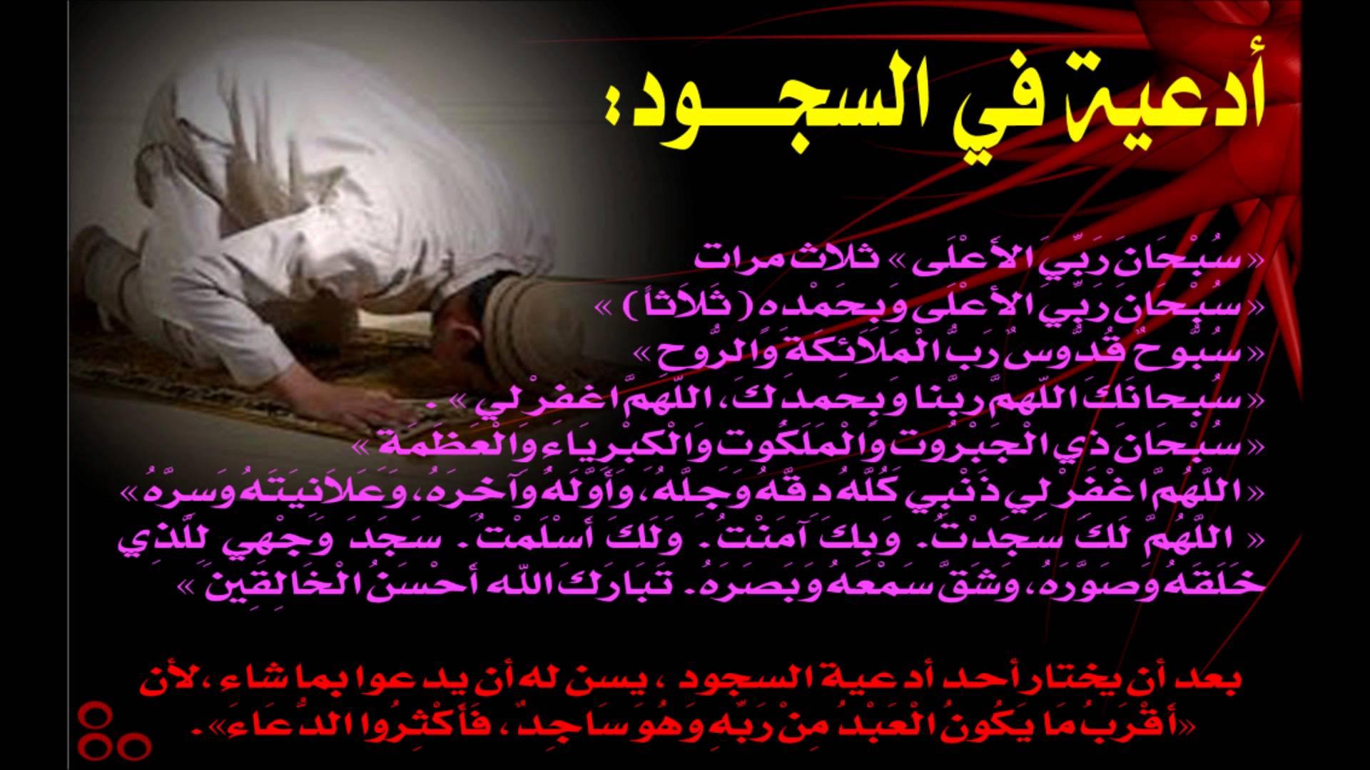 بالصور ادعية الصلاة , الصله الاولى بين العبد و ربه 139 10