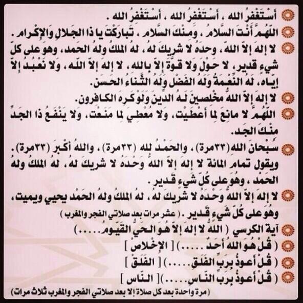 بالصور ادعية الصلاة , الصله الاولى بين العبد و ربه 139 7