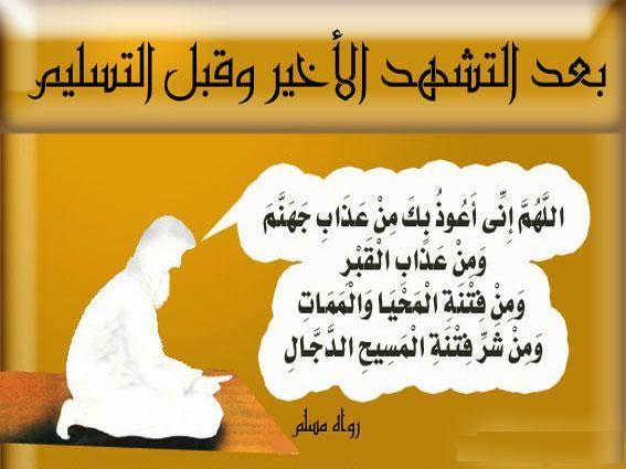 بالصور ادعية الصلاة , الصله الاولى بين العبد و ربه 139 8