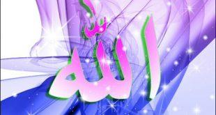 بالصور صور كلمة الله , خلفيات لفظ الجلاله 1422 12 310x165