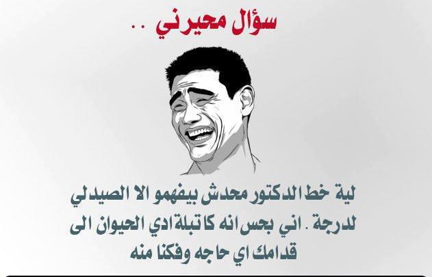 صورة اجمل الصور المضحكة على الفيس بوك , افشات كومنتات فكاهه كوميديه للفيس 1459 2