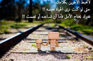 بالصور كلمات لها معنى في القلب , كلمات جميله تخرج من القلب 146 10 310x205