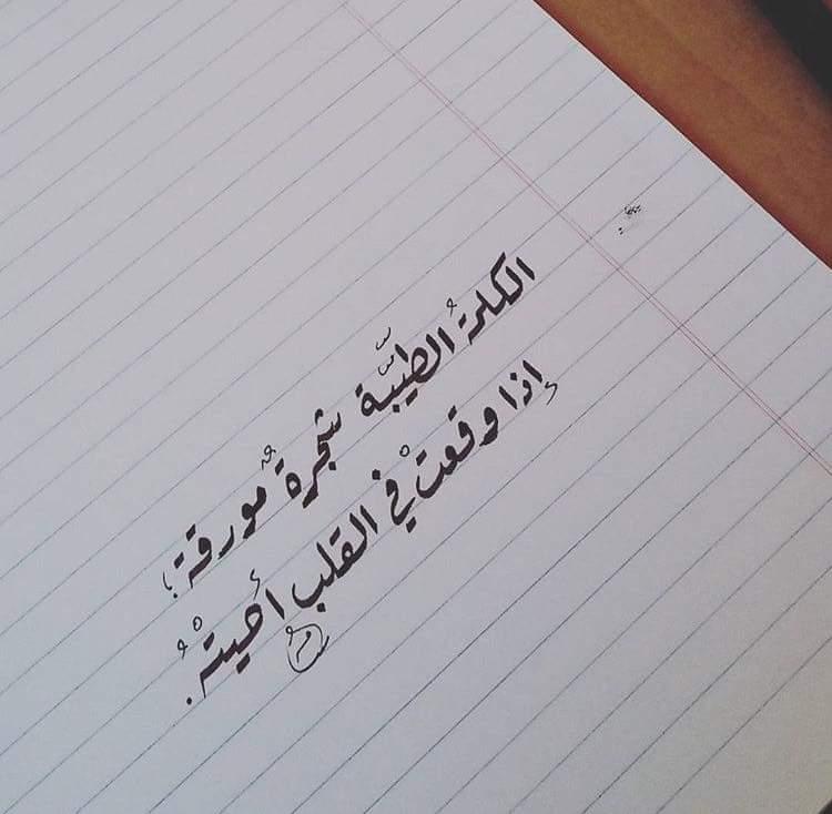 صورة كلمات لها معنى في القلب , كلمات جميله تخرج من القلب