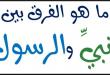 بالصور الفرق بين النبي والرسول , تعرف على معنى النبي ومعنى الرسول 1463 1 110x75