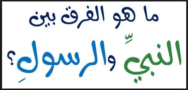 صور الفرق بين النبي والرسول , تعرف على معنى النبي ومعنى الرسول