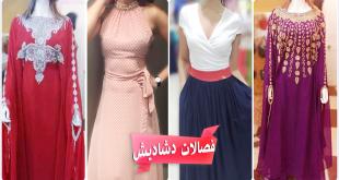 بالصور دشاديش صيفيه , اجمل فصالات موسم الصيف للنساء 1473 2 310x165