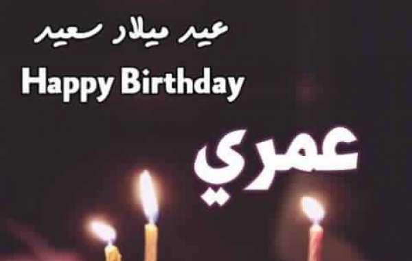 صورة شعر عيد ميلاد حبيبي , اجمل كلمات تهئنه بعيد ميلاد المحبوب 1488 1