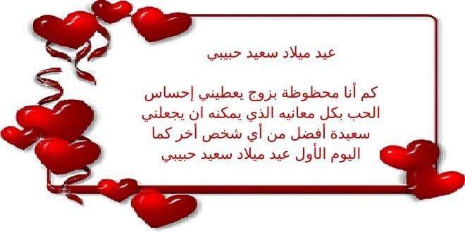 صورة شعر عيد ميلاد حبيبي , اجمل كلمات تهئنه بعيد ميلاد المحبوب 1488 2