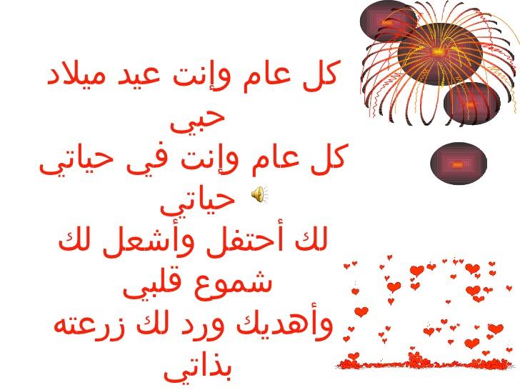 صورة شعر عيد ميلاد حبيبي , اجمل كلمات تهئنه بعيد ميلاد المحبوب 1488 3