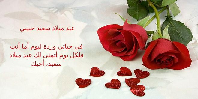 صورة شعر عيد ميلاد حبيبي , اجمل كلمات تهئنه بعيد ميلاد المحبوب 1488 5