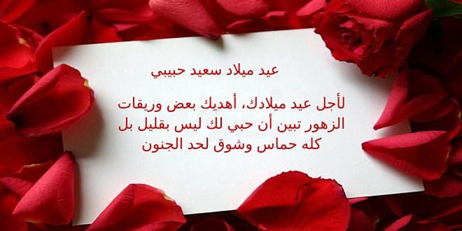 صورة شعر عيد ميلاد حبيبي , اجمل كلمات تهئنه بعيد ميلاد المحبوب 1488 6