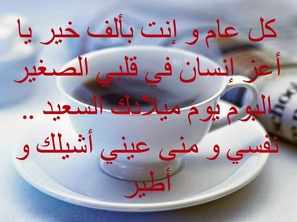 صورة شعر عيد ميلاد حبيبي , اجمل كلمات تهئنه بعيد ميلاد المحبوب 1488 7
