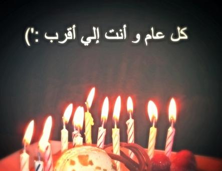 صورة شعر عيد ميلاد حبيبي , اجمل كلمات تهئنه بعيد ميلاد المحبوب 1488