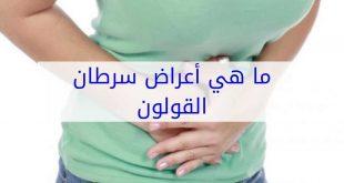 صوره اعراض سرطان القولون , تعرف على علامات الاصابه بكانسر القولون