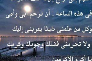 صورة ادعية دينية مكتوبة , افضل الاذكار الاسلاميه لكل مسلم
