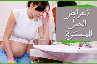 صوره اعراض الحمل الاولية , علامات الحمل المبكره
