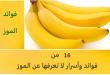 صور ماهي فوائد الموز , تعرف على منافع الموز