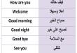 صور كلمات انجليزيه , مفردات انجليزيه مترجمه