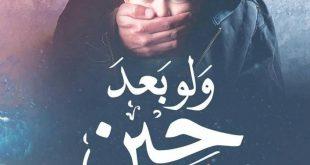 صور روايات دعاء عبد الرحمن , قصة ولو بعد حين للكاتبه دعاء عبد الرحمن