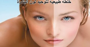 صوره توحيد لون البشرة , وصفات لجعل لون بشرتك متجانس