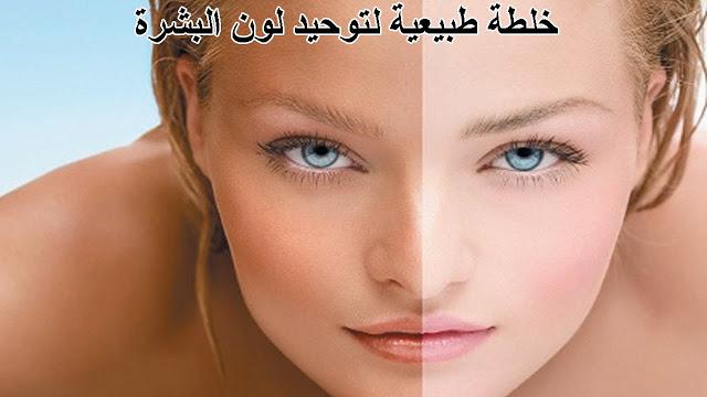 صور توحيد لون البشرة , وصفات لجعل لون بشرتك متجانس