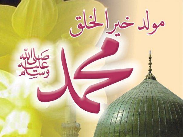 صورة اجمل الصور عن المولد النبوي الشريف , بطاقات تهنئه بمولد النبي