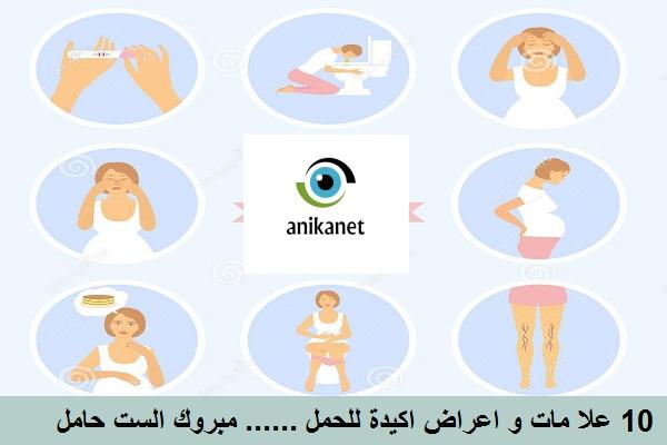 صورة اعراض الحمل المبكر , علامات اعراض الحمل المبكر